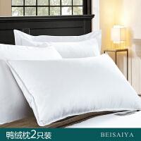 贝赛亚 高端酒店纯棉贡缎鸭绒枕2只装