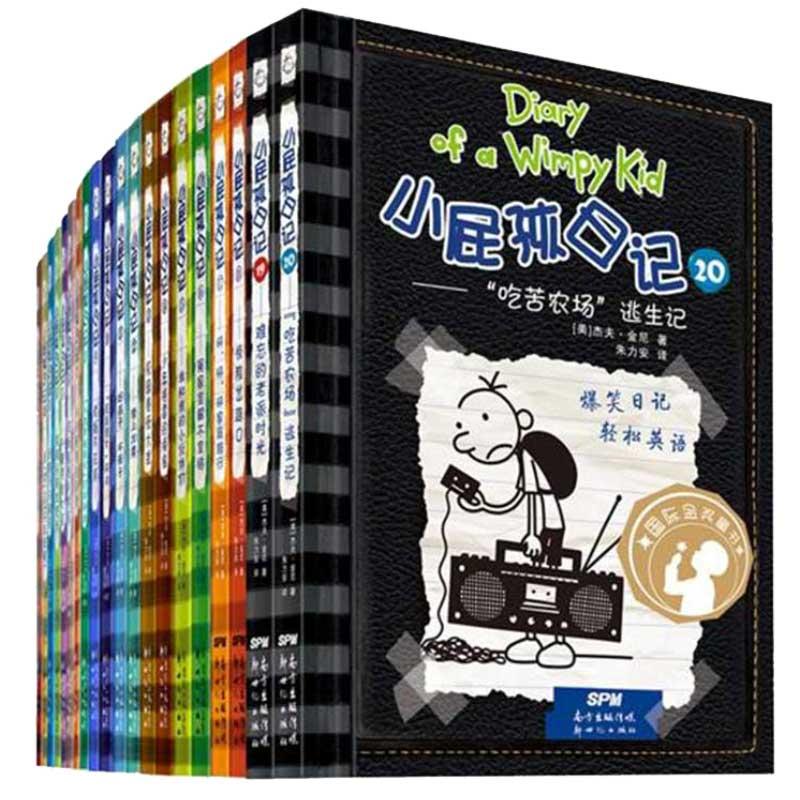 小屁孩日记 全套全集20册 1-20册 小屁孩 漫画书籍 中英文双语版 6-7