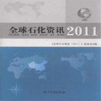 全球资讯_2011-全球石化资讯( 货号:750219058)