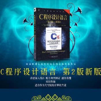 c语言程序设计软件开发经典教程教材 编程入门书籍 c语言基础 c语言