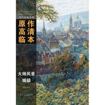 高清临本安徽美术出版社大海帆船风景画油画作品集8开活页临摹范本跟