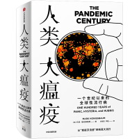 人类大瘟疫:一个世纪以来的全球性流行病