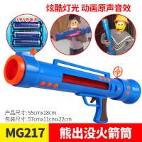 光头强火箭炮大炮玩具可发射熊出没玩具枪声光火箭筒3-6岁男孩1