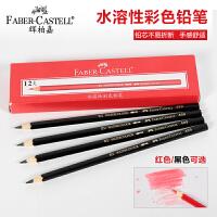 德国辉柏嘉水溶性彩铅黑色499 红色421水溶性彩色铅笔绘图笔 单支
