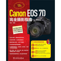 Canon EOS 7D完全摄影指南(附21小时超长多媒体教学光盘,集合摄影理念、实拍技巧、后期处理、RAW处理等强大教学视频,玩转数码相机,掌握拍摄技法,学会后期修饰)