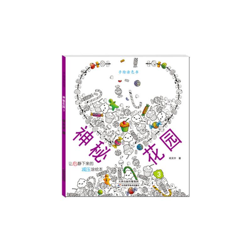 手绘涂色书 神秘花园3