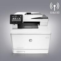 【当当自营】惠普HPM477fnw彩色激光多功能一体机 打印复印扫描传真一体机 无线WiFi