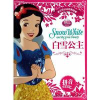 迪士尼公主经典故事拼音爱藏本――白雪公主
