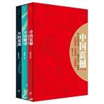 中国震撼-中国触动-中国超越(张维为中国崛起三部曲) 团购电话:010-57994240