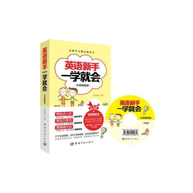 英语新手一学就会零起点英语入门国际音标 汉字谐音学习英语自学音标图片