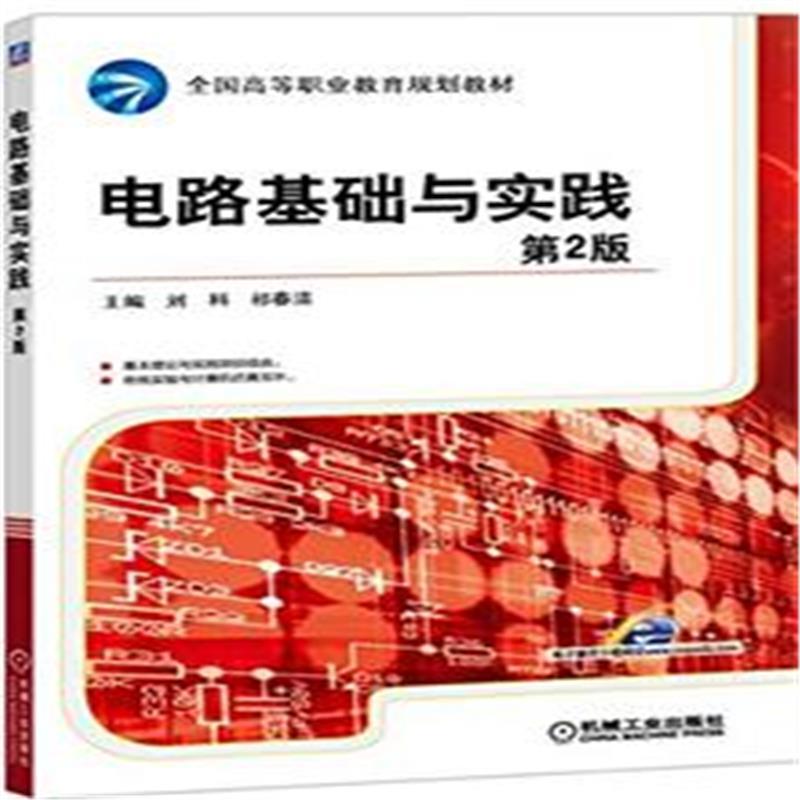 电路基础与实践-第2版( 货号:711152064)