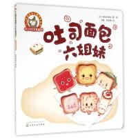 吐司面包六姐妹/0-3岁宝宝好习惯养成系列