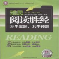 雅思阅读胜经-左手真题.右手预测-随书附赠50元环球英语网校在线学习卡( 货号:754636724)