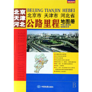 2016中国公路里程地图册系列:北京 天津 河北 公路里程地图册