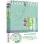 西域游历丛书01·从克什米尔到喀什噶尔