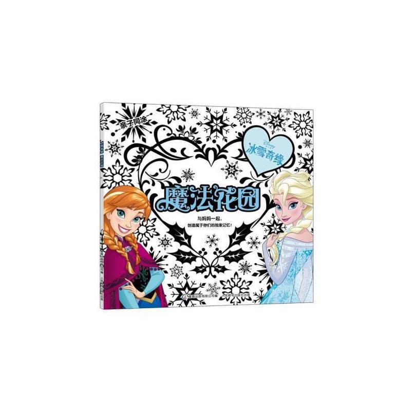 冰雪奇缘主题涂色填色绘画书3-5-7岁幼儿童启蒙认知益智游戏画本图