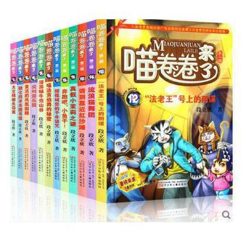 喵卷卷来了1-12全套12册喵卷卷来了第一辑+第二辑7-12岁儿童文学