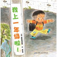 我上一年级啦・日本精选儿童成长绘本系列