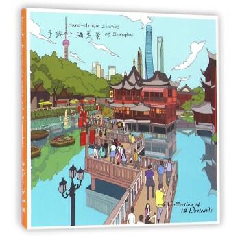 手绘上海美景(明信片)