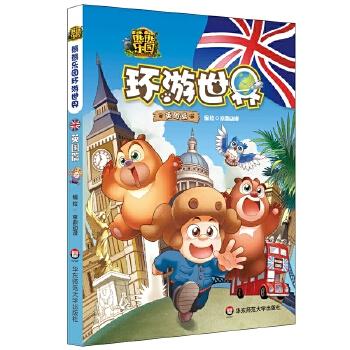 《熊熊乐园环游世界 英国篇》(京鼎动漫)