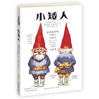 小矮人(大开本软精装,收藏版)