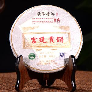 【28片】2015年金奖宫廷普洱熟茶 古树熟茶 200克片