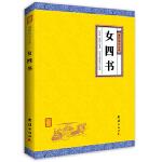 女四书(谦德国学文库,中国人必读的国学经典,历代女子德育课本集成,每个女人的必读书,收入《女诫》�p《内训》�p《女论语》�p《女范捷录》)