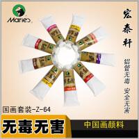 正品马利12ml中国画颜料 马利64国画 颜料单支 国画山水画