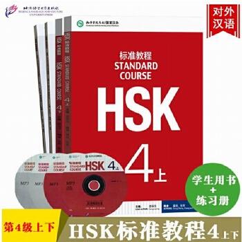 HSK标准教程-4(4-上)