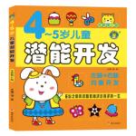 河马文化――4-5岁儿童潜能开发?全新修订版