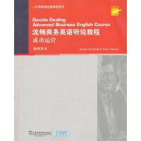 大学英语拓展课程系列:流畅商务英语听说教程成功运营 教师用书