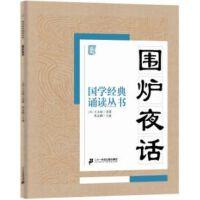 国学经典诵读丛书:围炉夜话