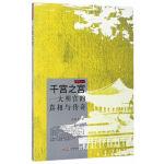 金铁木作品系列・千宫之宫