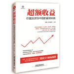 超额收益:价值投资在中国的最佳实践