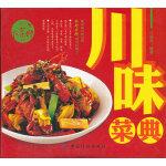 精品大菜典:川味菜典