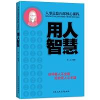 用人智慧-人事总监内部核心课程 苏山 9787563941056