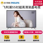 【苏宁易购】Philips/飞利浦 55PUF6271/T3 55英寸4K安卓智能网络液晶电视机
