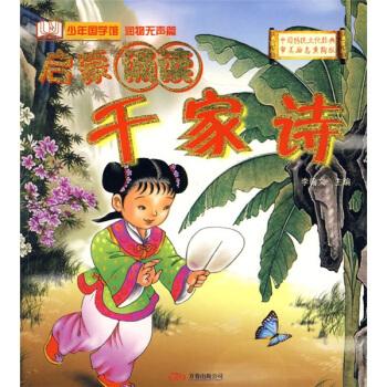 中国传统文化经典《千家诗》