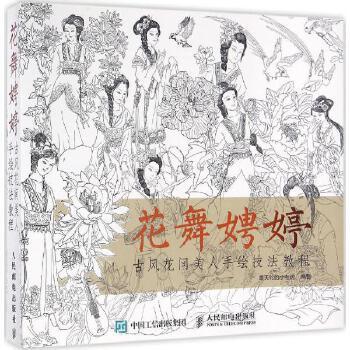 花舞娉婷:古风花间美人手绘技法教程 人民邮电出版社
