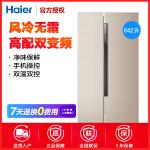 【当当自营】Haier海尔 BCD-642WDVMU1 642升对开门冰箱 风冷无霜变频节能冰箱 低温净味