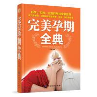 正版促销中in~完美孕期全典 9787518015139 王楠著 中国纺织出版社