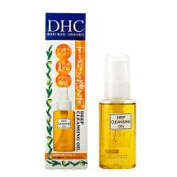 日本DHC 深层祛角质祛黑头卸妆油 70ml