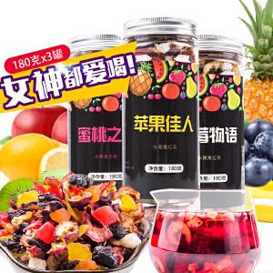 兰考馆水果茶 花果茶泡水喝的洛神花果粒茶3罐540克
