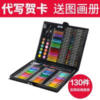 【满100减50】新款儿童130件绘画套装学习用品画画工具画笔水彩笔美术文具礼物礼盒