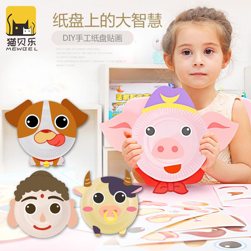 猫贝乐纸盘画玩具创意园手工制作diy益智盘子粘贴画彩色
