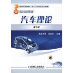 汽车理论(含1CD)