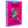 岳飞传(注音彩图版)—世界经典文学名著金库·注音版