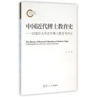 中国近代博士教育史--以震旦大学法学博士教育为中心