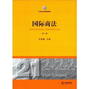 【旧书二手正版8成新】国际商法第二版第2版左海聪主编9787511854490法律出版社
