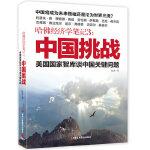 哈佛经济学笔记3 :中国挑战